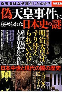 偽天皇事件に秘められた日本史の謎 (別冊宝島 2192)