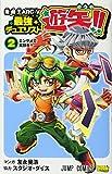 遊☆戯☆王ARC-V最強デュエリスト遊矢!! 2 (ジャンプコミックス)