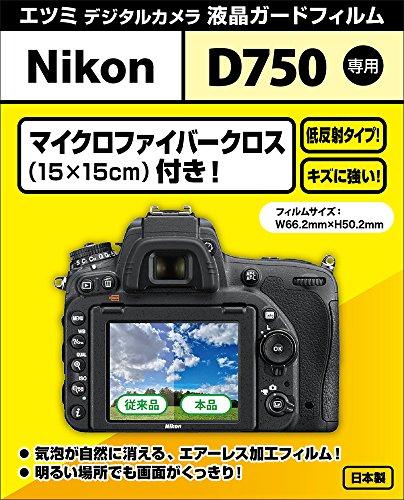 【アマゾンオリジナル】 ETSUMI 液晶保護フィルム デジタルカメラ液晶ガードフィルム Nikon D750専用 ETM-9219