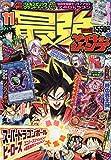 最強ジャンプ 2019年 11/5 号 [雑誌]: 週刊少年ジャンプ 増刊