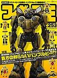 フィギュア王№253 (ワールドムック№253)