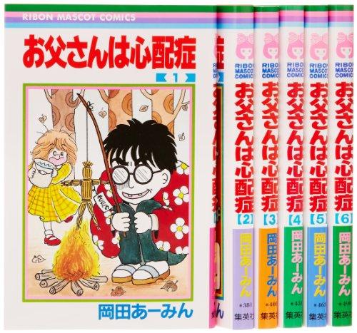 お父さんは心配症 全6巻 完結セット (りぼんマスコットコミックス)