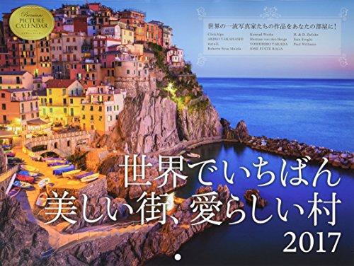 2017 世界でいちばん美しい街、愛らしい村 カレンダー (カレンダー)