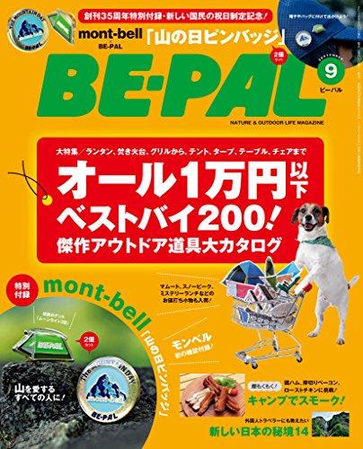BE-PAL (ビーパル) 2016年 9月号 雑誌