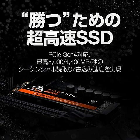 Seagate M.2 SSD FireCuda 520 ゲームに勝つための超高速SSD