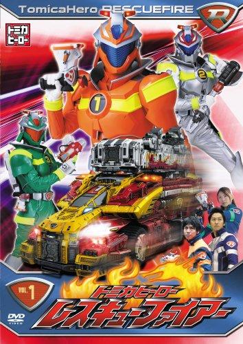 トミカヒーロー レスキューファイアーVOL.1 (2話収録) [DVD]