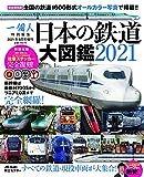 日本の鉄道大図鑑2021