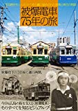 被爆電車75年の旅