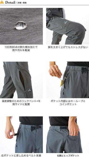 登山,ズボン,トレッキングパンツ,選び方