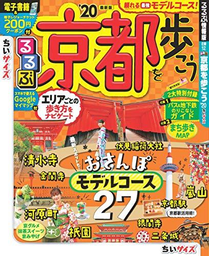 るるぶ京都を歩こう'20 ちいサイズ (るるぶ情報版国内小型)