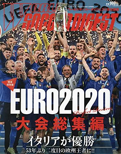 EURO 2020大会総集編 2021年 8/21 号 [雑誌]