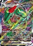 ポケモンカードゲーム S7R 047/067 レックウザVMAX 竜 (RRR トリプルレア) 拡張パック 蒼空ストリーム
