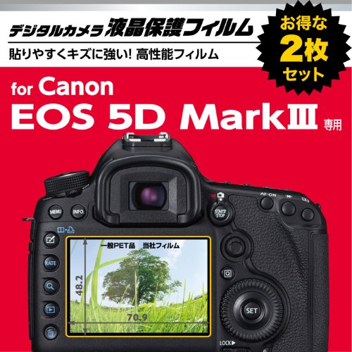 【まとめ買いセット】HAKUBA 液晶保護フィルム 【安心便利な2枚組み】 Canon EOS 5D Mark III 専用 AMDGF-CE5D3