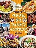 東南アジア  ベトナム タイ フィリピン インドネシア ほか (しらべよう!世界の料理)