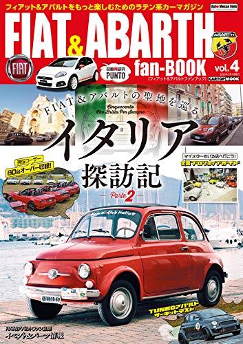 FIAT&ABARTH fan BOOK vol.4 (CARTOPMOOK)