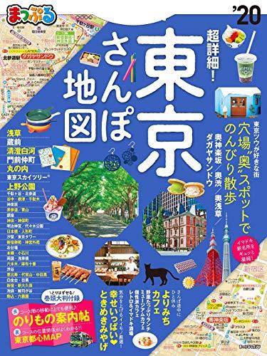 まっぷる 超詳細!東京 さんぽ地図
