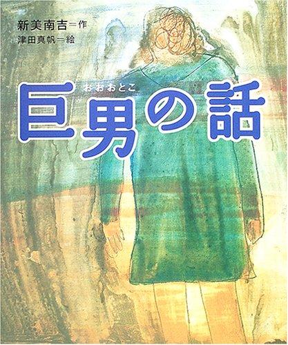 巨男(おおおとこ)の話 (絵本・新美南吉の世界)