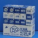 北海道179市町村 サイコロキャラメル 10粒×10本  【北海道限定】