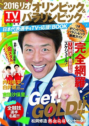 TVガイド特別編集「2016 リオオリンピック&パラリンピック 日本代表選手をTVで応援! BOOK」 (TOKYO NEWS MOOK 552号)