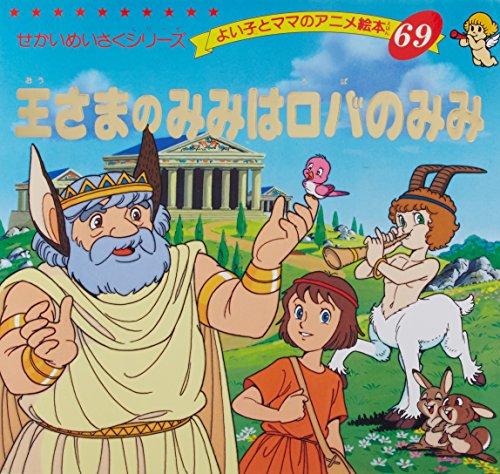 王さまのみみはロバのみみ (よい子とママのアニメ絵本 69 せかいめいさくシリーズ)