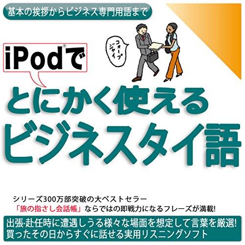 iPodでとにかく使えるビジネスタイ語-基本の挨拶からビジネス専門用語まで
