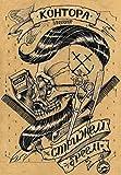 KUSTOM FACTORY Affiche Skull & Tattoo Barber Shop Vintage