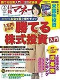 日経マネー 2020年 5 月号[雑誌] 1万円からの勝てる株式投資入門  [表紙]松本穂香