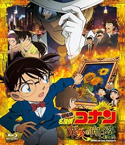 劇場版 名探偵コナン 業火の向日葵 (通常盤) [Blu-ray]