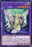 ダイプレクサ・キマイラ ノーマル 遊戯王 ソウル・フュージョン sofu-jp038