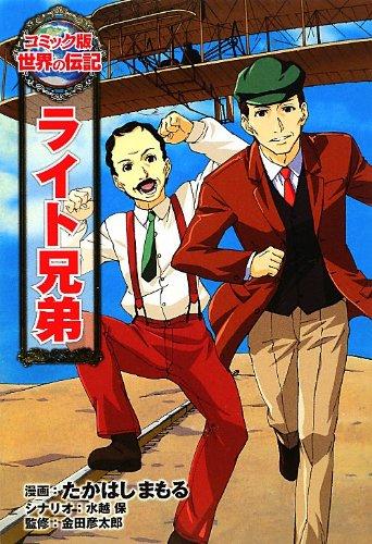 ライト兄弟 (コミック版 世界の伝記)
