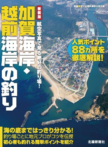 加賀海岸・越前海岸の釣り―航空写真で見る絶好の釣り場!