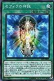 遊戯王/セフィラの神託(ノーマル)/LINK VRAINS PACK