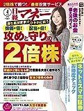 日経マネー 2020年 4 月号[雑誌] 攻めと守りの2倍株 [表紙]白石麻衣