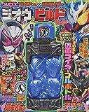 スーパーてれびくん 2018年 08 月号 [雑誌]: てれびくん 増刊