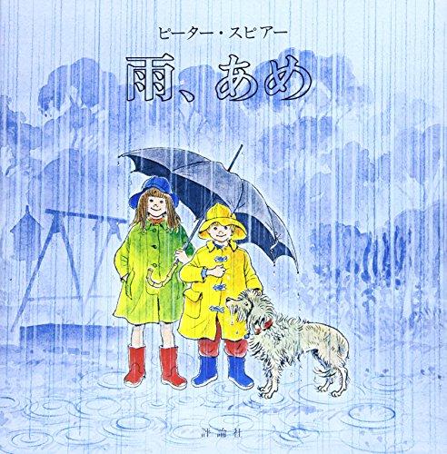 雨、あめ (児童図書館・絵本の部屋)