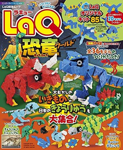 LaQ恐竜ワールド (ワンダーライフスペシャル)