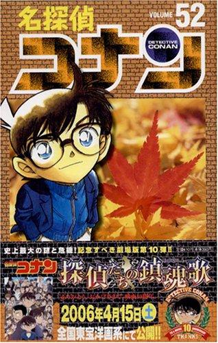 名探偵コナン (52) (少年サンデーコミックス)