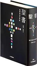 聖書 聖書協会共同訳 引照・注付き 中型 SIO43