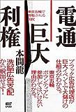 電通巨大利権: 東京五輪で搾取される国民 - 本間 龍