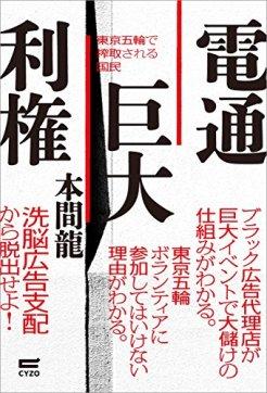 電通巨大利権: 東京五輪で搾取される国民