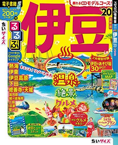るるぶ伊豆'20 ちいサイズ (るるぶ情報版地域小型)
