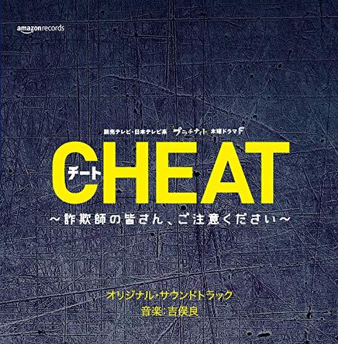 本田翼主演ドラマ「CHEAT チート~詐欺師の皆さん、ご注意ください~」Original Soundtrack