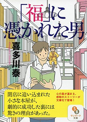 「福」に憑かれた男 (サンマーク文庫)