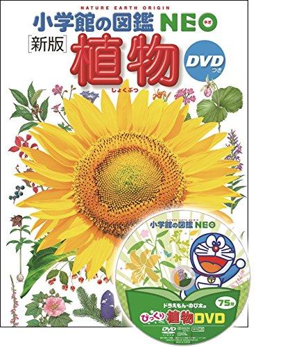 小学館の図鑑NEO〔新版〕 植物 DVDつき