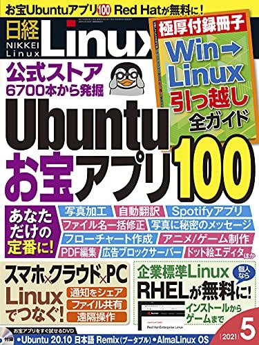 日経Linux 2021年 5 月号