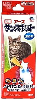 【動物用医薬部外品】 薬用 サンスポット 猫用 0.8g×1本入