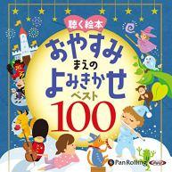『お話、きかせて! 聴く絵本 おやすみまえのよみきかせ ベスト100』のカバーアート