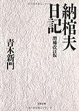 納棺夫日記 増補改訂版 (文春文庫)