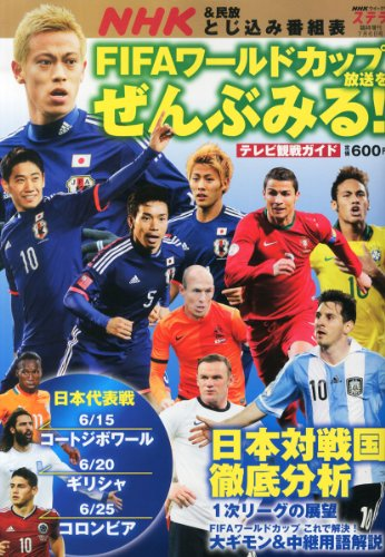 FIFAワールドカップ放送をぜんぶみる! (NHKウイークリーステラ臨時増刊7月6日号)