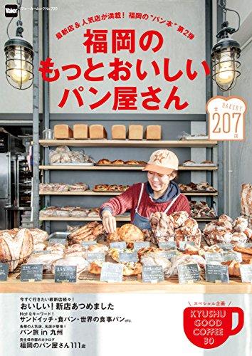 福岡のもっとおいしいパン屋さん (ウォーカームック)